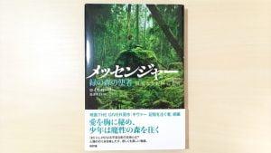小説「メッセンジャー 緑の森の使者」by ロイス・ローリー を読んで、個々の力は与えられるものではなく...