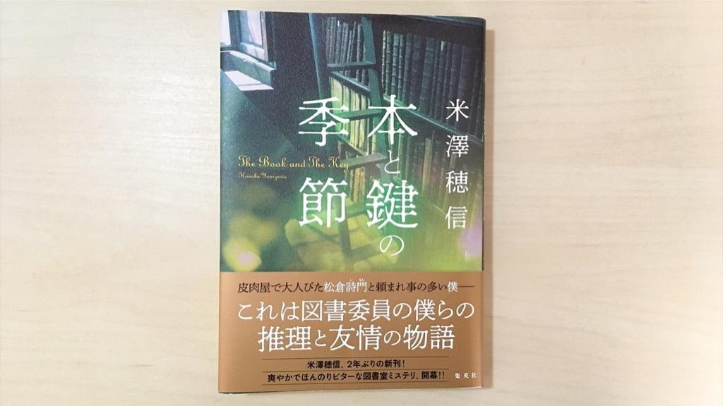 小説「本と鍵の季節」by 米澤穂信 の表紙