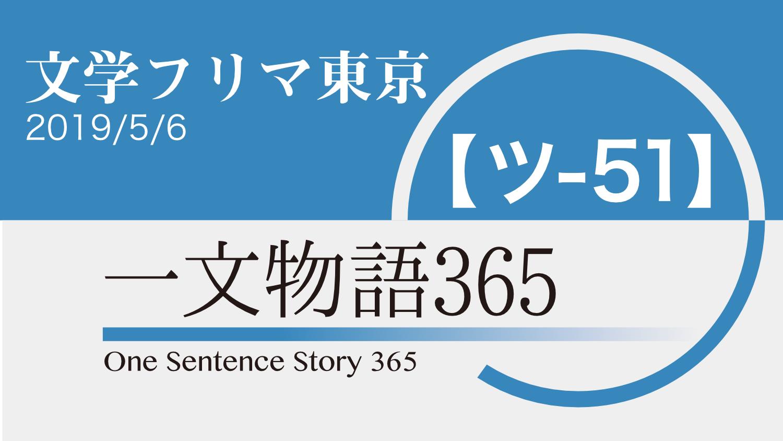 文学フリマ東京 2019/5/6 ツ-51 一文物語365