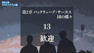 Web連載小説「理想水郷ウトピアクアの蝶」第2章 バックウェーブ・サーカス団の蝶々 13.歓迎