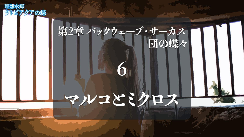 Web連載小説「理想水郷ウトピアクアの蝶」第2章 バックウェーブ・サーカス団の蝶々 6.マルコとミクロス