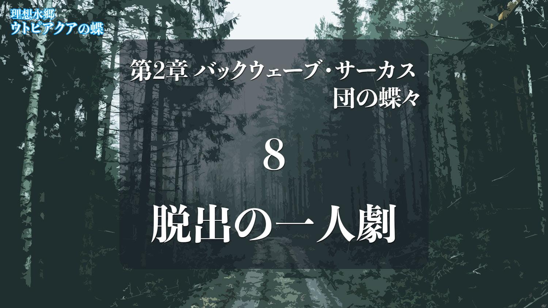 Web連載小説「理想水郷ウトピアクアの蝶」第2章 バックウェーブ・サーカス団の蝶々 8.脱出の一人劇