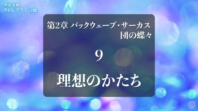 Web連載小説「理想水郷ウトピアクアの蝶」第2章 バックウェーブ・サーカス団の蝶々 9.理想のかたち