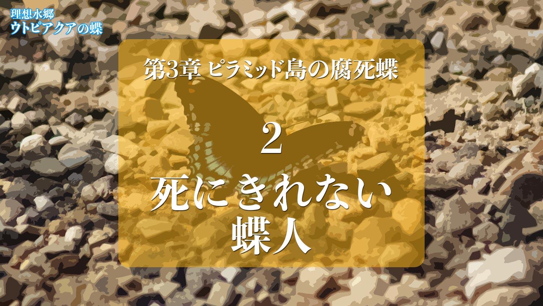 Web連載小説「理想水郷ウトピアクアの蝶」第3章 ピラミッド島の腐死蝶 2.死にきれない蝶人