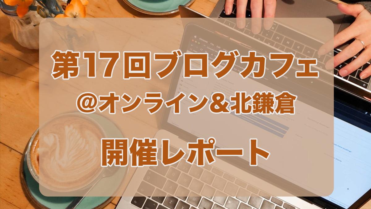 第17回ブログカフェは、記事を集中して書けたり、WordPressの疑問点やカテゴリーの理解について深められた...