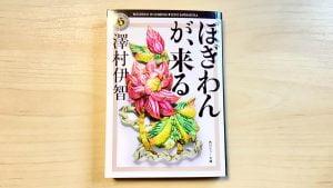 小説「ぼぎわんが、来る」by 澤村伊智