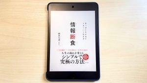 「情報断食 空っぽになるほどうまくいく生き方」by鈴木七沖 を読んで、無意識に得る情報を断つことで、...