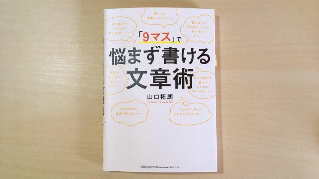 「9マス」で悩まず書ける文章術 by 山口拓朗 の表紙