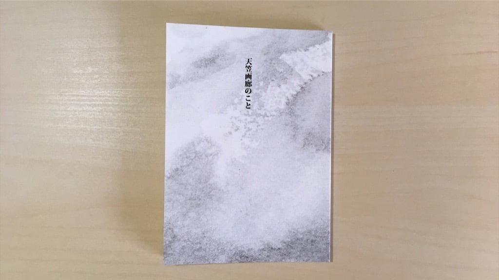 小説「天笠画廊のこと」 by 白樺あじと