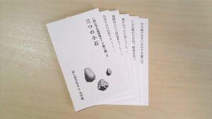 三つの小石 – 一四〇字小説活版カード第三期 2 by ほしおさなえ×九ポ堂