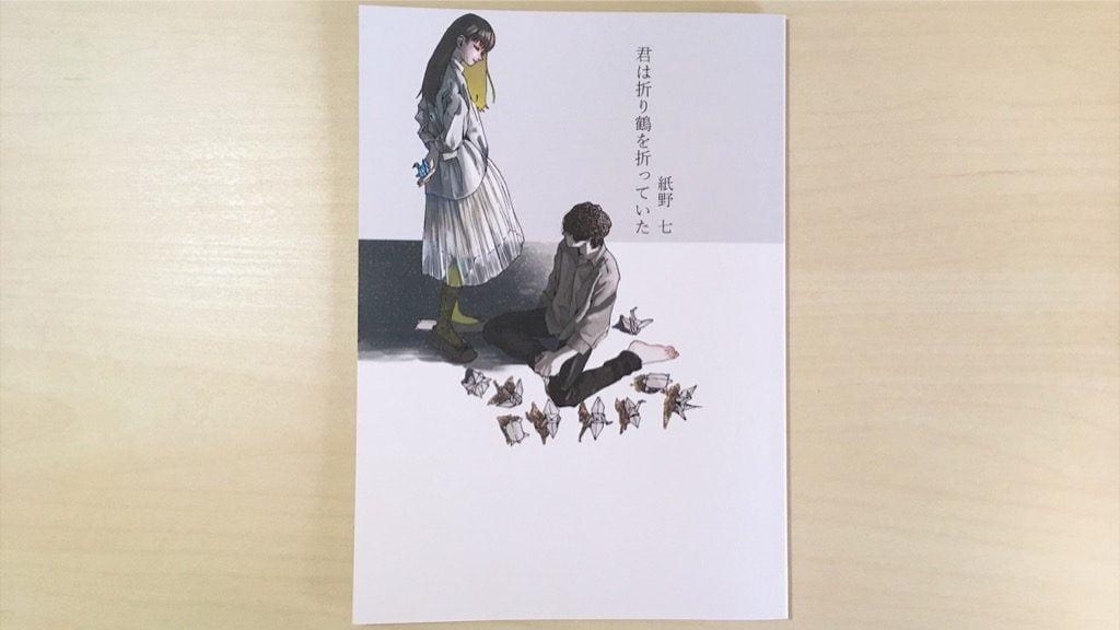 君は折り鶴を折っていた by 紙野七