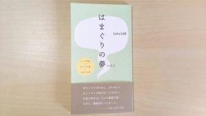はまぐりの夢 vol.1 by lotto140