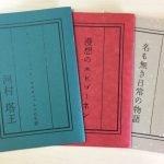 河村塔王さんの「カール・フリードリヒ・ヒエロニュムスの生涯」「名も無き日常の物語」「漫想のエピゴーネン」
