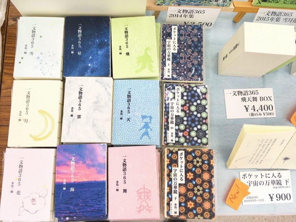第二十八回文学フリマ東京 一文物語365のブース