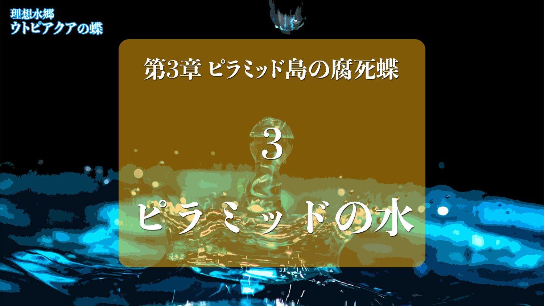 Web連載小説「理想水郷ウトピアクアの蝶」第3章 ピラミッド島の腐死蝶 3.ピラミッドの水
