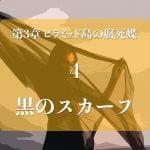 Web連載小説「理想水郷ウトピアクアの蝶」第3章 ピラミッド島の腐死蝶 4.黒のスカーフ