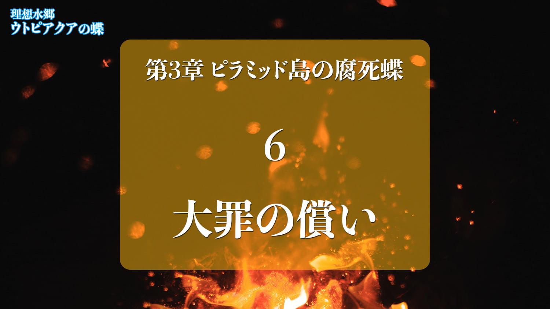 Web連載小説「理想水郷ウトピアクアの蝶」第3章 ピラミッド島の腐死蝶 6.大罪の償い
