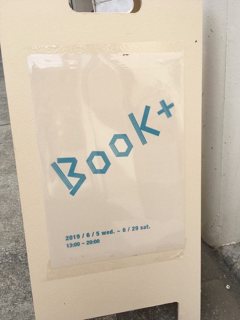 Book+の看板