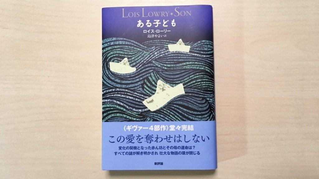 小説「ある子ども」by ロイス・ローリー