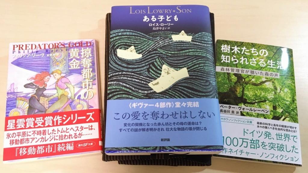 本「ある子ども」「樹木たちの知られざる生活」「掠奪都市の黄金」