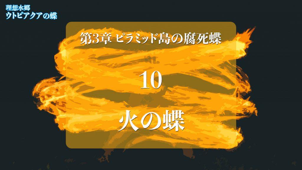 Web連載小説「理想水郷ウトピアクアの蝶」第3章 ピラミッド島の腐死蝶 10.火の蝶