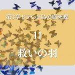 Web連載小説「理想水郷ウトピアクアの蝶」第3章 ピラミッド島の腐死蝶 11.救いの羽