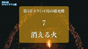 Web連載小説「理想水郷ウトピアクアの蝶」第3章 ピラミッド島の腐死蝶 7.消える火