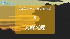 Web連載小説「理想水郷ウトピアクアの蝶」第3章 ピラミッド島の腐死蝶 8.大腐死蝶