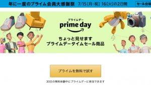 Amazonプライムデー2019年7月15日〜16日