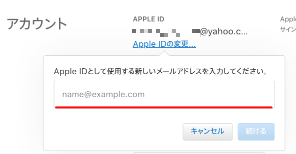 Apple ID アカンウトページで、Apple ID変更