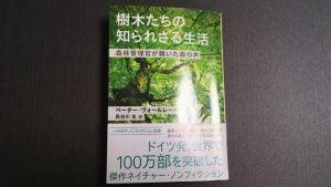 樹木たちの知られざる生活 by ペーター・ヴォールレーベン の本