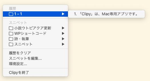 Clipyのコピー履歴