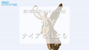 Web連載小説「理想水郷ウトピアクアの蝶」第4章 地底ミクトランの天姫 10.ナイアとほとり
