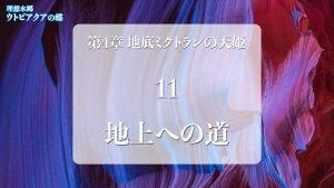 4-11.地上への道 [小説 理想水郷ウトピアクアの蝶]