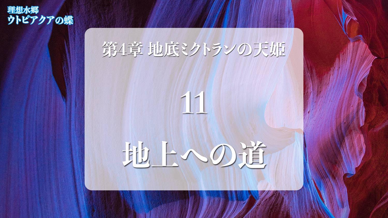 Web連載小説「理想水郷ウトピアクアの蝶」第4章 地底ミクトランの天姫 11.地上への道