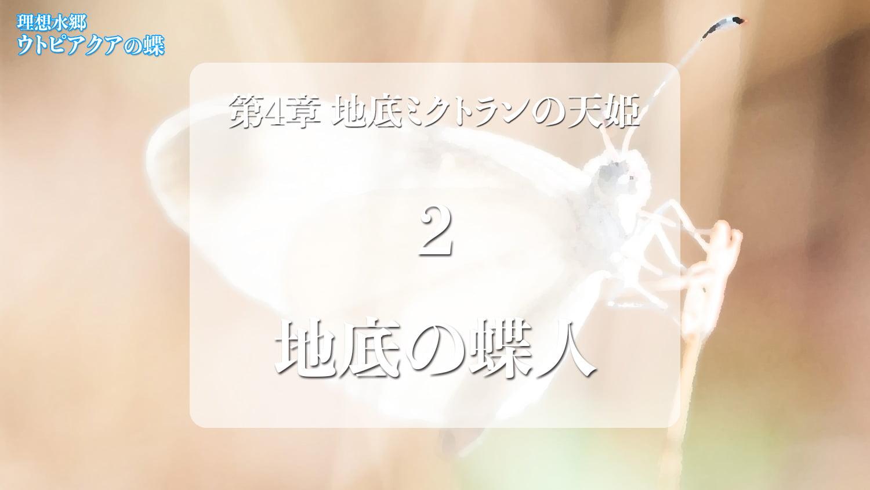 Web連載小説「理想水郷ウトピアクアの蝶」第4章 地底ミクトランの天姫 2.地底の蝶人