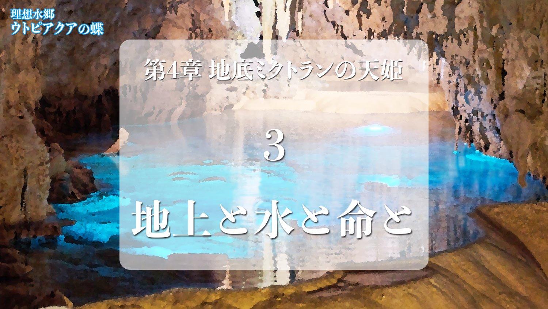 Web連載小説「理想水郷ウトピアクアの蝶」第4章 地底ミクトランの天姫 3.地上と水と命と