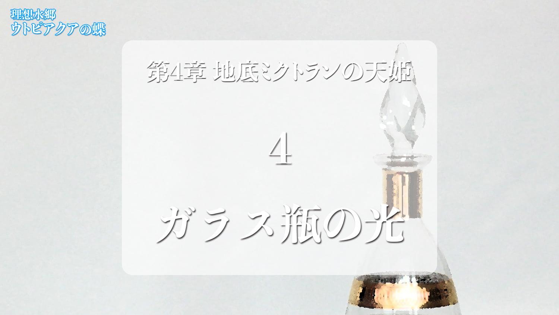 Web連載小説「理想水郷ウトピアクアの蝶」第4章 地底ミクトランの天姫 4.ガラス瓶の光