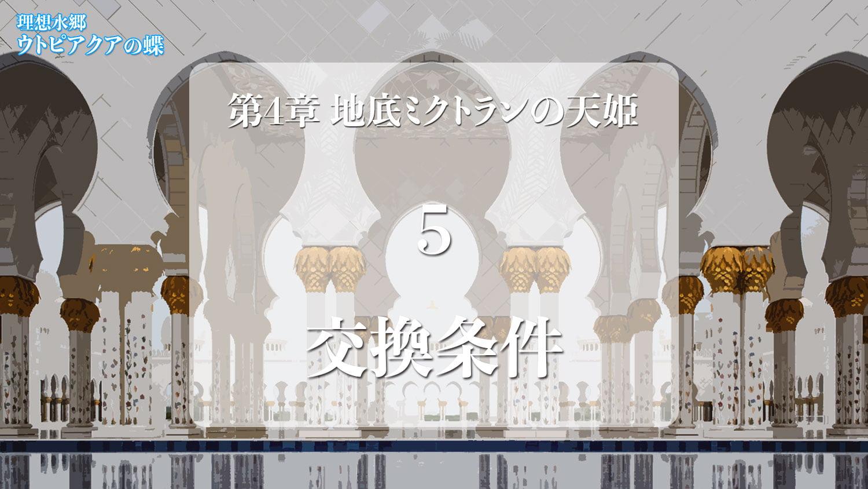 Web連載小説「理想水郷ウトピアクアの蝶」第4章 地底ミクトランの天姫 5.交換条件