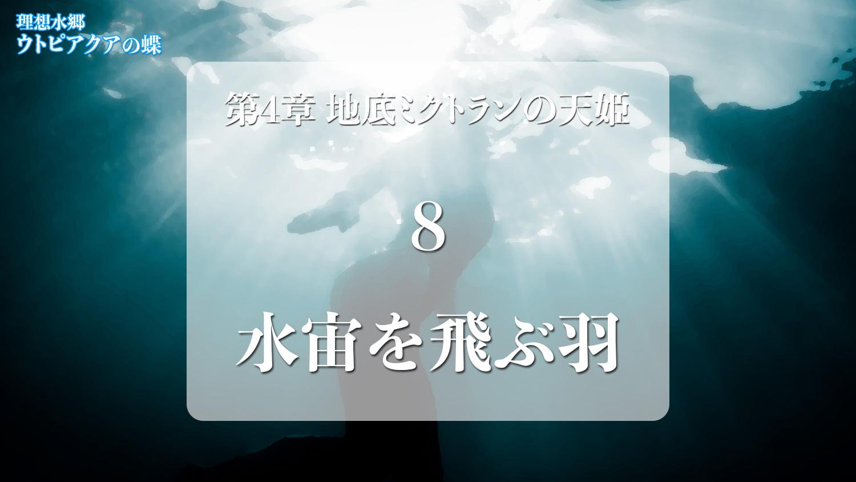 Web連載小説「理想水郷ウトピアクアの蝶」第4章 地底ミクトランの天姫 8.水宙を飛ぶ羽