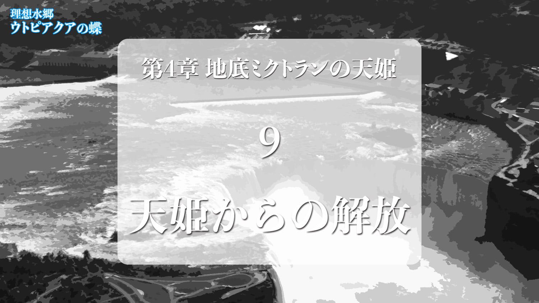 Web連載小説「理想水郷ウトピアクアの蝶」第4章 地底ミクトランの天姫 9.天姫からの解放