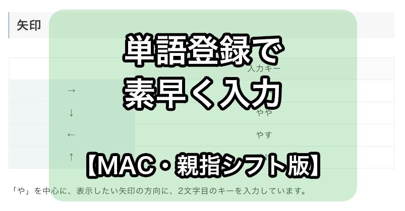 単語登録で素早く入力!【MAC・親指シフト版】