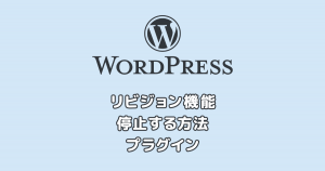 WordPressのリビジョン機能を停止する方法とプラグイン