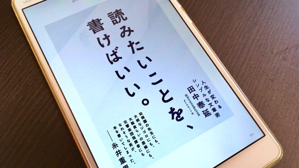 読みたいことを、書けばいい。by 田中泰延 の表紙