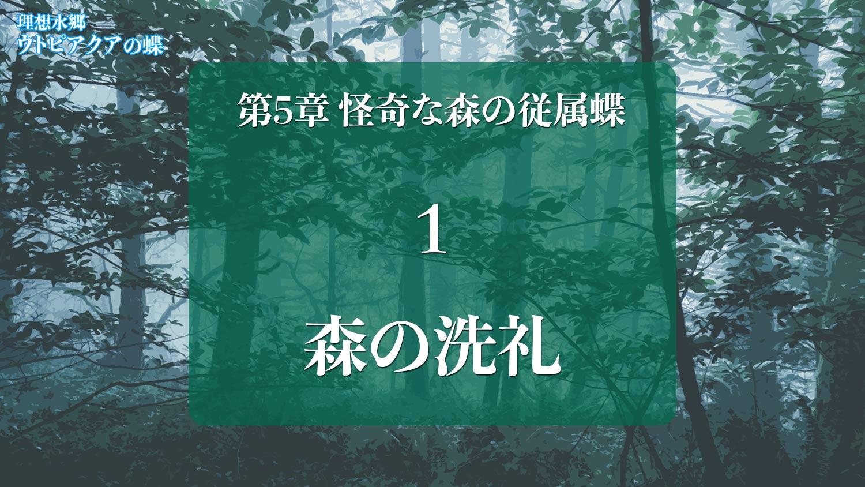 Web連載小説「理想水郷ウトピアクアの蝶」第5章 怪奇な森の従属蝶 1.森の洗礼