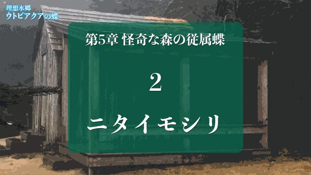 Web連載小説「理想水郷ウトピアクアの蝶」第5章 怪奇な森の従属蝶 2.ニタイモシリ