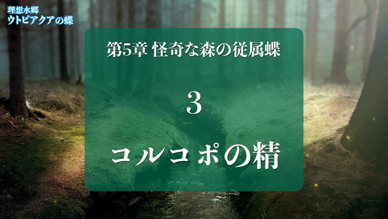 Web連載小説「理想水郷ウトピアクアの蝶」第5章 怪奇な森の従属蝶 3.コルコポの精