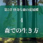 Web連載小説「理想水郷ウトピアクアの蝶」第5章 怪奇な森の従属蝶 4.森での生き方