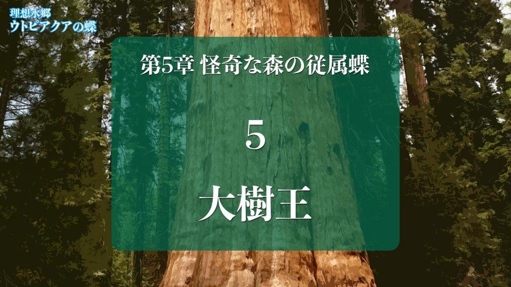 Web連載小説「理想水郷ウトピアクアの蝶」第5章 怪奇な森の従属蝶 5.大樹王