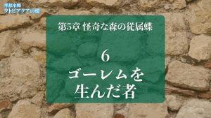 Web連載小説「理想水郷ウトピアクアの蝶」第5章 怪奇な森の従属蝶 6.ゴーレムを生んだ者